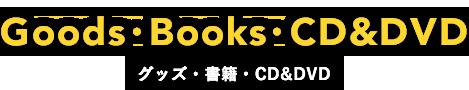 グッズ・書籍・CD&DVD