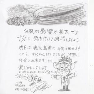 2016090201鹿児島台風2