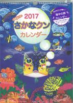 2017カレンダー月めくりs