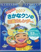 2017カレンダー週めくりs