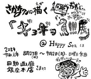 201907「ギョギョ魚展」キーヴィジュアル